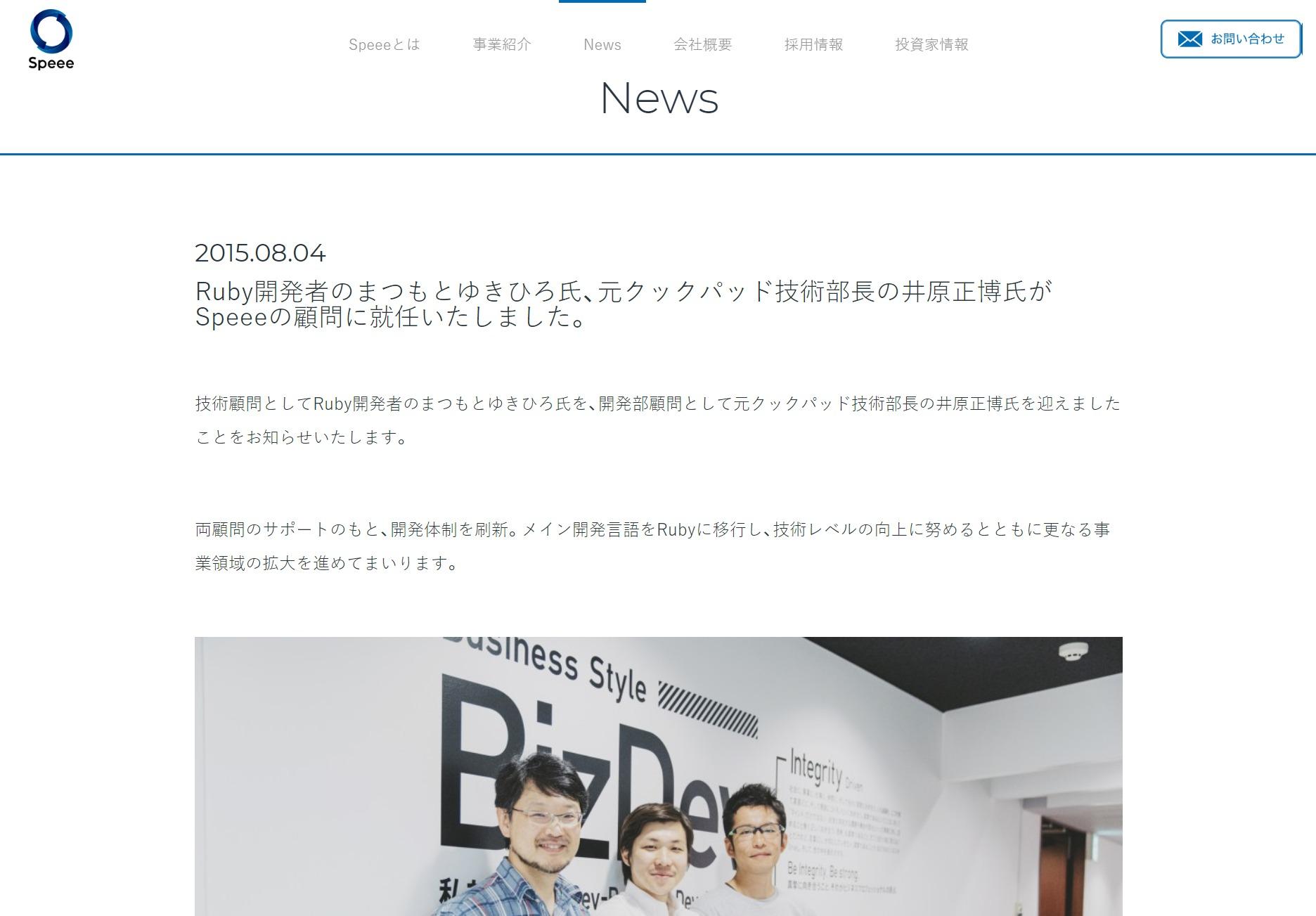 Ruby開発者のまつもとゆきひろ氏、元クックパッド技術部長の井原正博氏がSpeeeの顧問に就任いたしました。