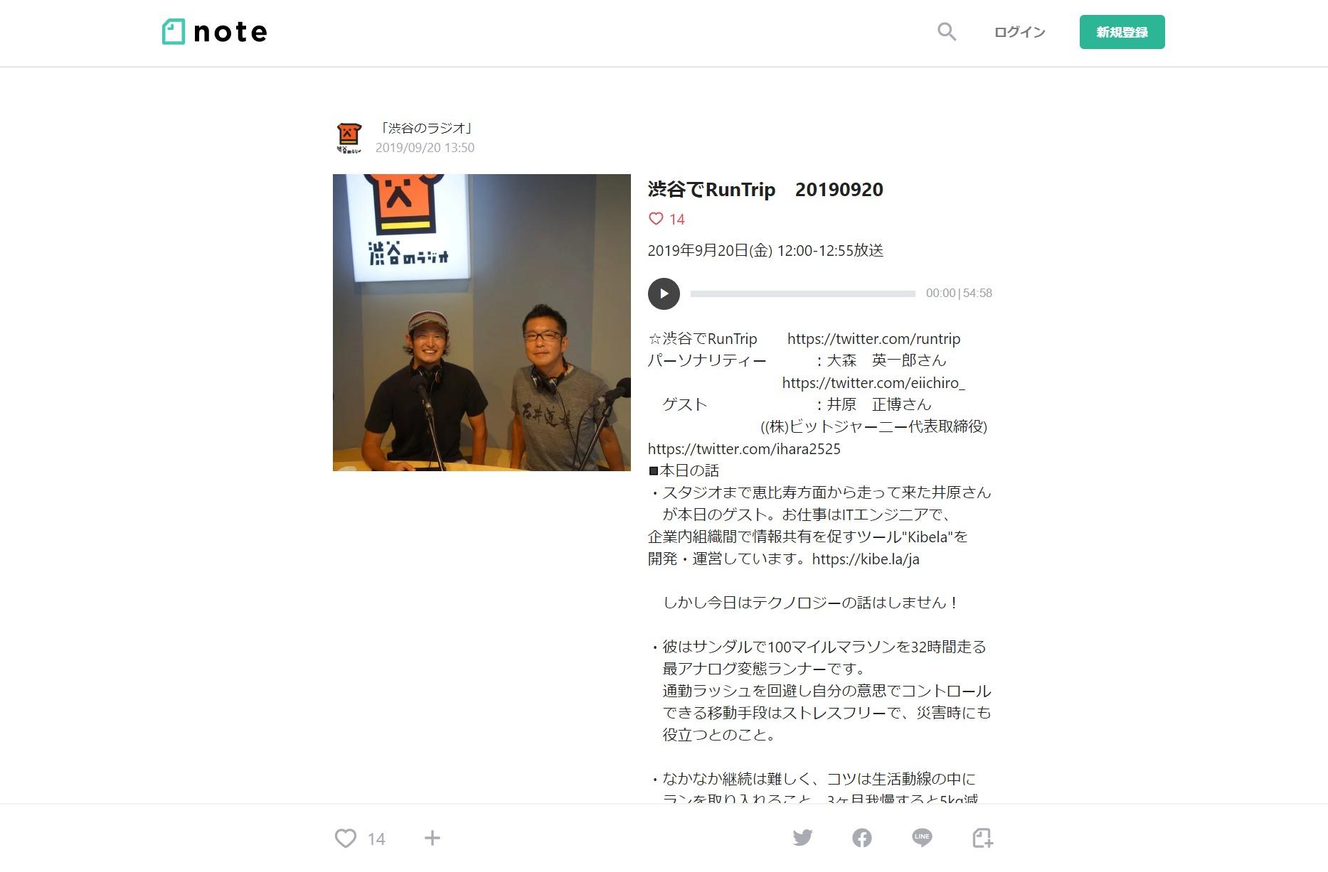 渋谷RunTrip出演