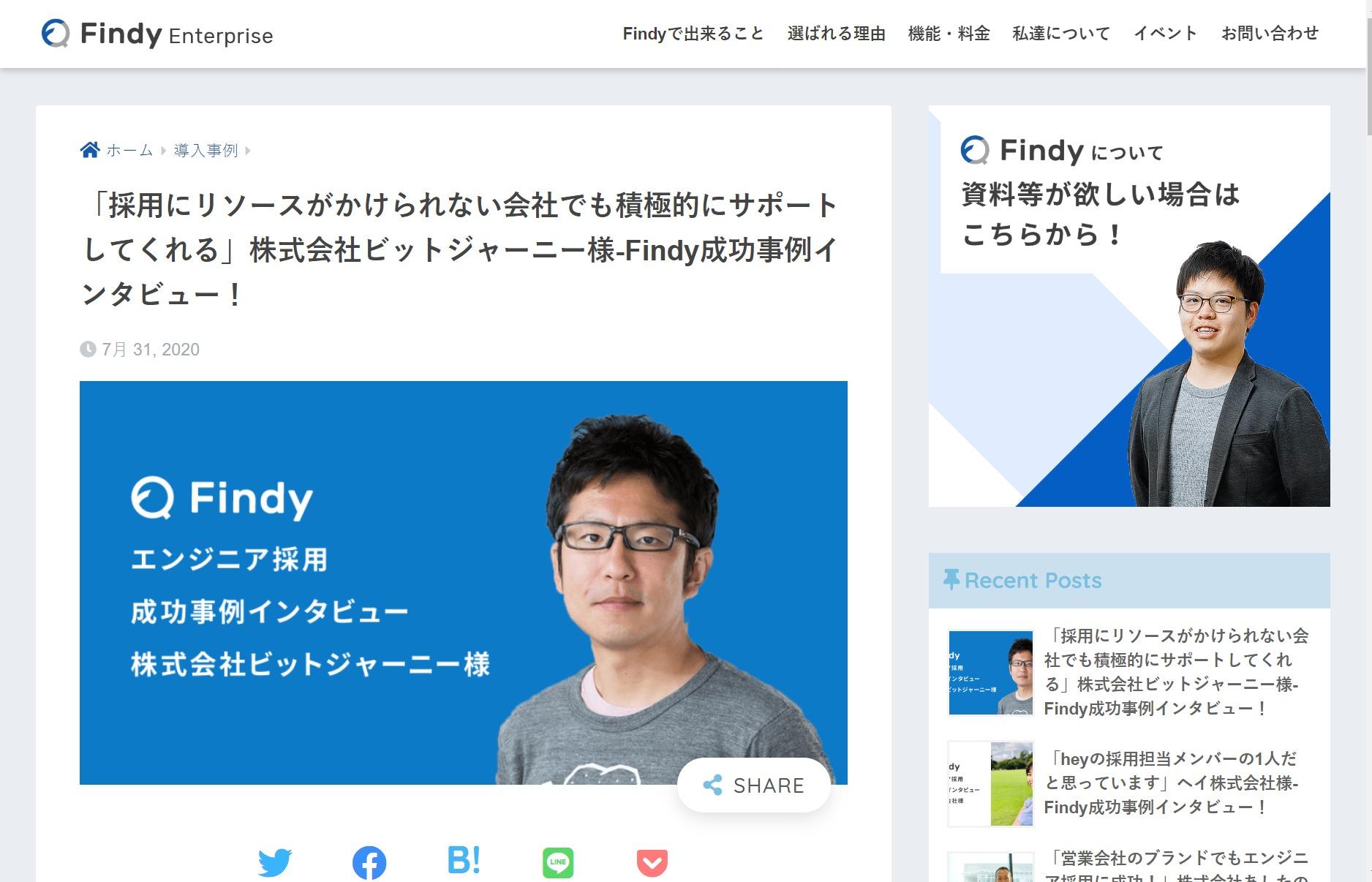 「採用にリソースがかけられない会社でも積極的にサポートしてくれる」株式会社ビットジャーニー様-Findy成功事例インタビュー!