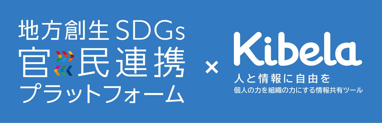 地方創生SDGs官民連携プラットフォーム × Kibela